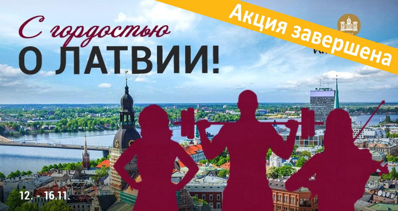 С гордостью о Латвии!
