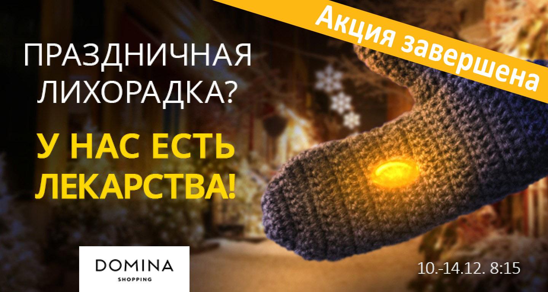 «Общество анонимных шопоголиков» в сотрудничестве с Domina Shopping