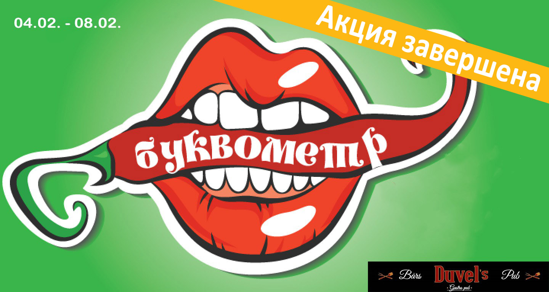 """Буквометр"" вместе с Gastro Pub Duvel's"