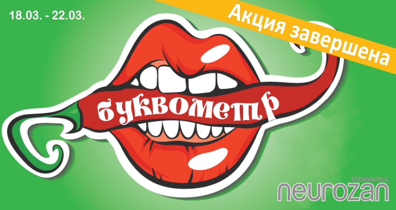 """Буквометр"" вместе с Neurozan"