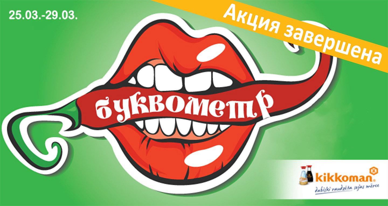 """""""Буквометр"""" вместе с KIKKOMAN"""