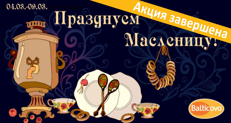 """""""Празднуем Масленицу!"""" вместе с Balticovo"""