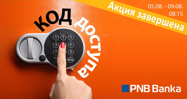 Код доступа