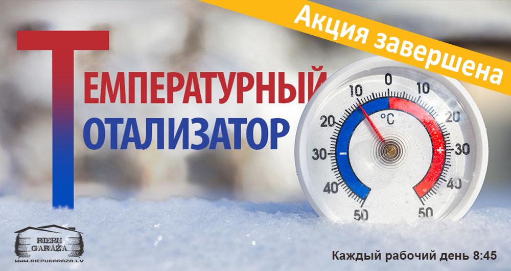 Температурный тотализатор