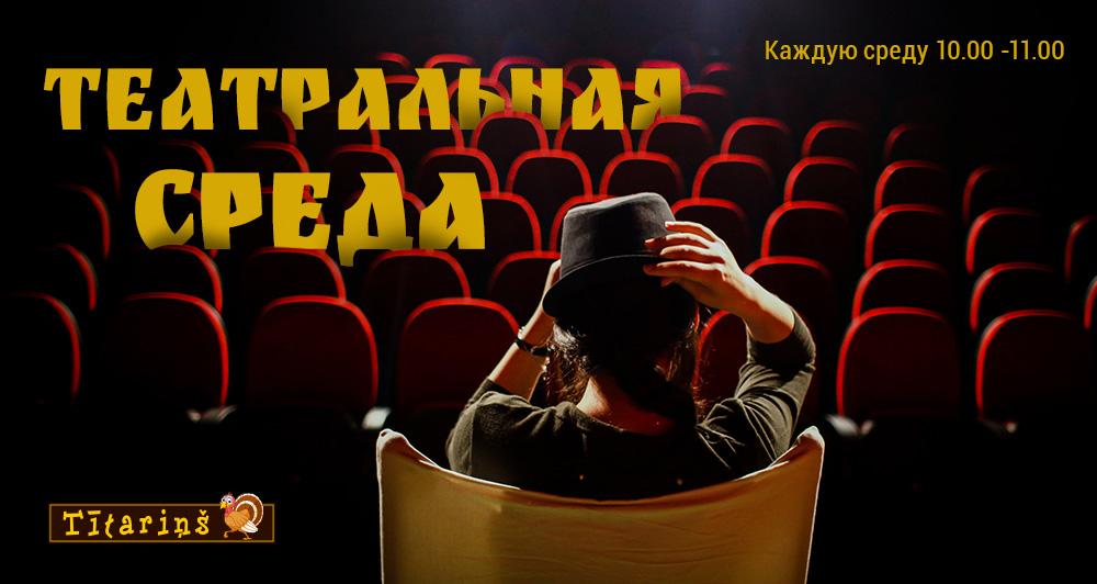 Театральная среда