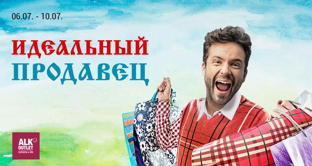 """""""Идеальный продавец"""" в сотрудничестве с AlkOutlet"""