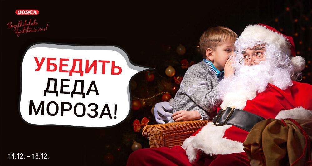 Убедить Деда Мороза!