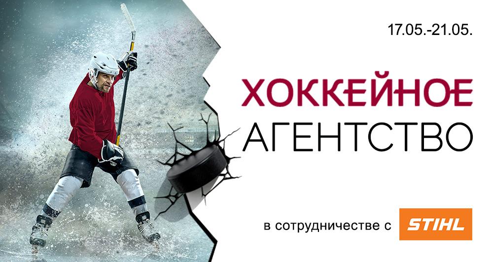 Хоккейное агентство