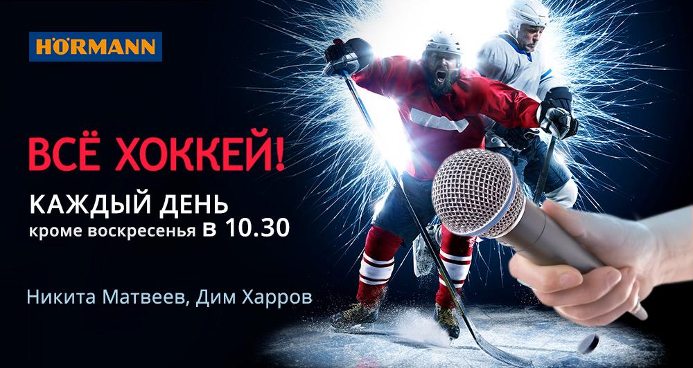 Всё хоккей!