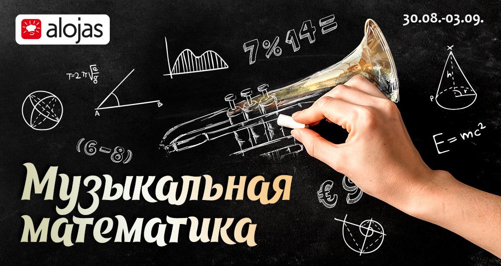 Музыкальную математику